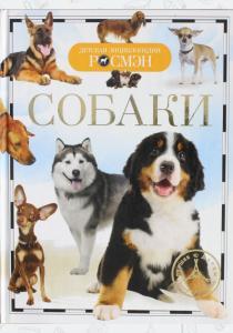 Травина Собаки