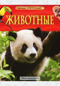 Смит Животные. Детская энциклопедия
