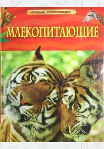 Берни Млекопитающие. Детская энциклопедия