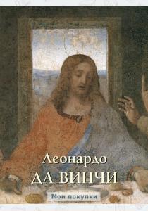 Юрий Андреевич  Астахов Леонардо да Винчи