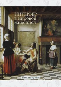 Наталья Интерьер в мировой живописи