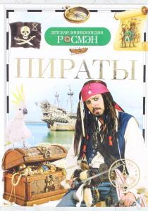 Иван Кудишин Пираты