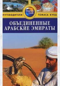 Дарк Диана Объединенные Арабские Эмираты. Путеводитель