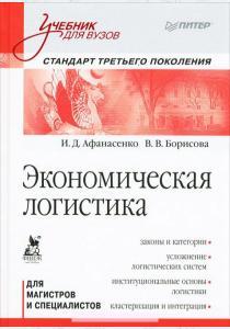 Иван Дмитриевич Афанасенко Экономическая логистика