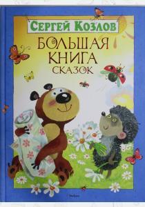 Козлов Большая книга сказок