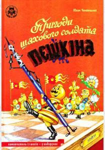 Пригоди шахового солдата Пєшкіна. Повнокольорове видання