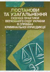 Постанови та узагальнення судової практики Верховного Суду України в справах кримінальної юрисдикції
