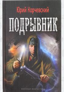Корчевский Подрывник