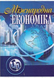 Міжнародна економіка: Підручник. Затверджено МОН України