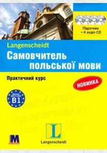 Самовчитель польської мови. Комплект: книга з 4-ма аудіо-CD в коробці комплект