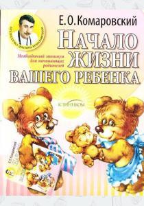 Комаровский Начало жизни вашего ребенка. Аудиокнига: 6ч.50 мин.