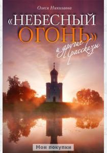 Николаева Олеся Небесный огонь и другие рассказы