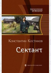 Константин Костинов Сектант