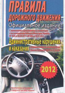 Правила дорожного движения: Официальное издание (2011) с вкладышем изменений 2012 года