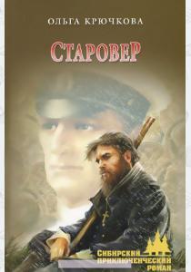 Крючкова Старовер