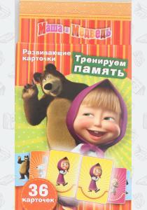 Развивающие карточки Маша и Медведь.Тренируем пам'ять