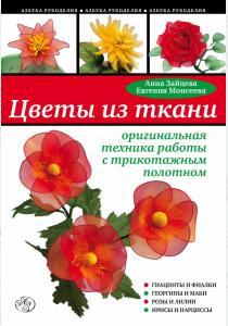 Зайцева Цветы из ткани: оригинальная техника работы с трикотажным полотном