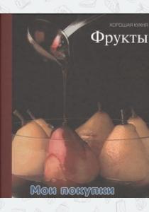 Токарева Фрукты