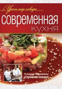 Коллектив авторов Современная кухня