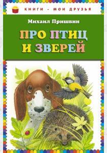Михаил Про птиц и зверей