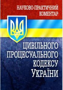 За ре НПК цивільного процесуального кодексу України. Станом на