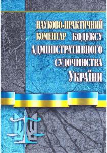 НПК кодексу адміністративного судочинства України.