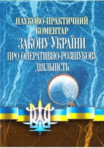 НПК закону України Про оперативно-розшукову діяльність