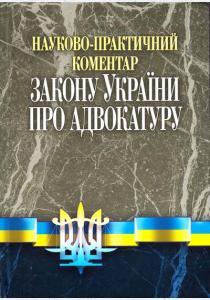 Стеценко НПК закону України Про адвокатуру