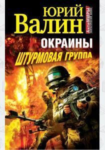 Валин Окраины. Штурмовая группа