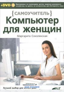 Компьютер для женщин. Самоучитель. DVD