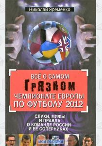 Яременко Николай Николаевич Все о самом грязном чемпионате Европы по футболу, 2012