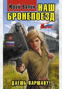 Валин Наш бронепоезд. Даешь Варшаву!