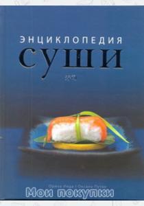 Энциклопедия суши!