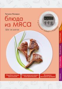 Татьяна Владимировна Назарук Блюда из мяса