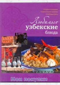 Ильиных Любимые узбекские блюда!