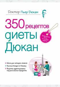 Пьер Дюкан 350 рецептов диеты