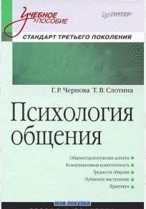 Психология общения: Учебное пособие. Стандарт третьего поколения