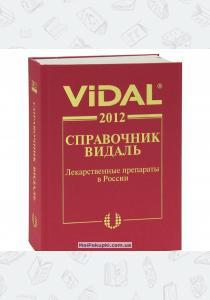 Видаль-2012. Лекарственные препараты в России
