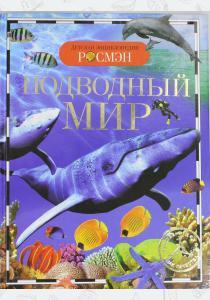Травина Подводный мир