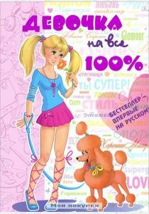 Девочка на все 100%