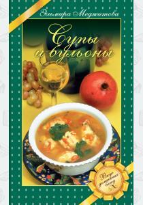 Меджитова Супы и бульоны