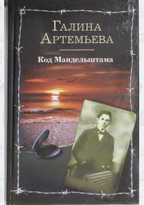 Артемьева Код Мандельштама