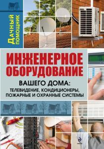 Рыженко Инженерное оборудование вашего дома: телевидение, кондиционеры, пожарные и охранные системы
