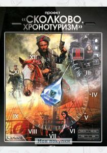 Кирилл Кириллов Проект Сколково.Хронотуризм. Книга 2