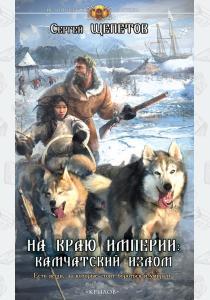 Иа на краю империи: Камчатский излом