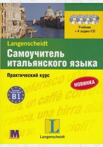 Самоучитель итальянского языка. Комплект: книга с 4-мя аудио-CD в коробке
