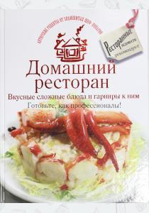 Домашний ресторан. Вкусные сложные блюда и гарниры к ним. Готовьте, как професси