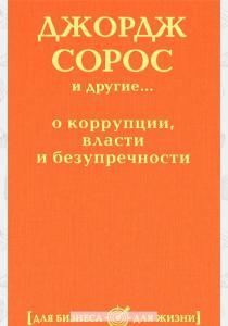 Джордж Сорос и другие. . . о коррупции, власти и безупречности