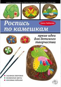 Зайцева Роспись по камешкам: яркие идеи для детского творчества