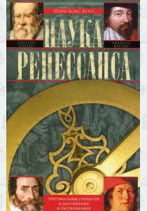 Наука Ренессанса. Триумфальные открытия и достижения естествознания времен Парацельса и Галилея. 145